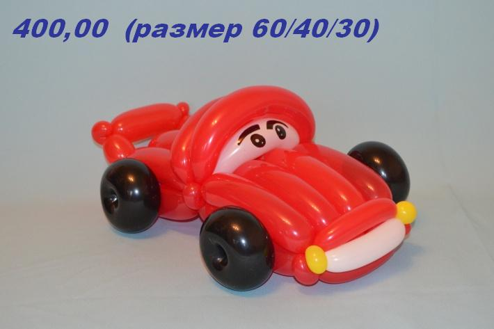 Машина из шаров как сделать