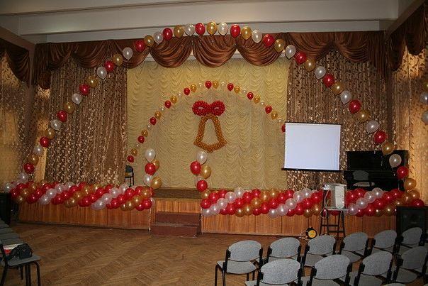 Украсить зал на день учителя